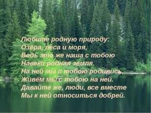 Любите родную природу: Озёра, леса и моря, Ведь это же наша с тобою Навеки ро