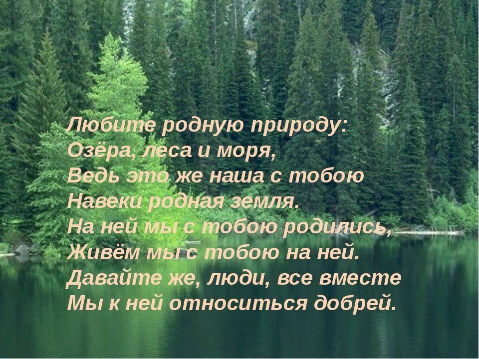 Любите родную природу: Озёра, леса и моря, Ведь это же наша с тобою Навеки ро...
