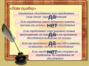 «Лови ошибку» Определение обособляется, если определяемое слово стоит перед о