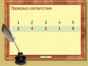 Проверьте соответствия 1 2 3 4 5 2 4 3 1 5