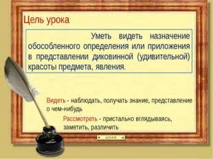 Цель урока Уметь видеть назначение обособленного определения или приложения в