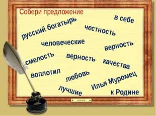 русский богатырь Илья Муромец воплотил в себе лучшие человеческие качества см