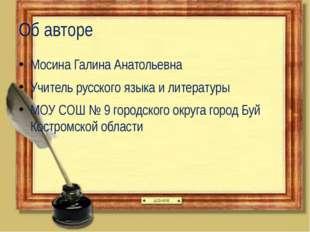 Об авторе Мосина Галина Анатольевна Учитель русского языка и литературы МОУ С