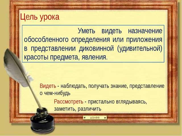 Цель урока Уметь видеть назначение обособленного определения или приложения в...