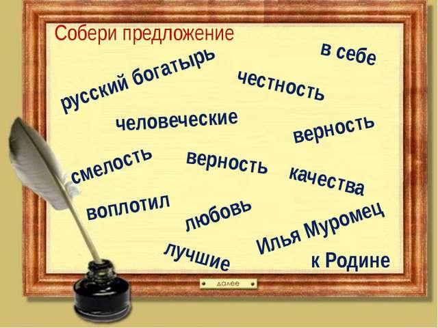 русский богатырь Илья Муромец воплотил в себе лучшие человеческие качества см...