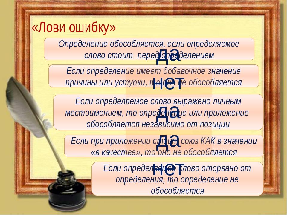 «Лови ошибку» Определение обособляется, если определяемое слово стоит перед о...