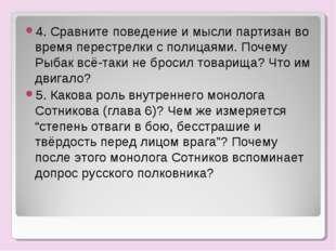4. Сравните поведение и мысли партизан во время перестрелки с полицаями. Поче