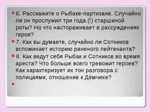 6. Расскажите о Рыбаке-партизане. Случайно ли он прослужил три года (!) старш