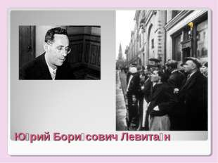 Ю́рий Бори́сович Левита́н