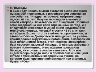 III. Выводы В 1944 году Василь Быков оказался около сборного пункта военнопле