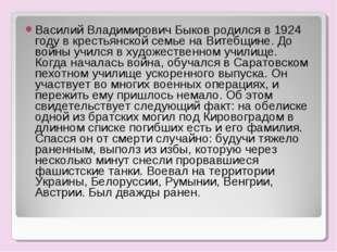 Василий Владимирович Быков родился в 1924 году в крестьянской семье на Витебщ