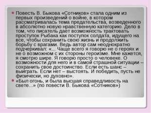 Повесть В. Быкова «Сотников» стала одним из первых произведений о войне, в ко