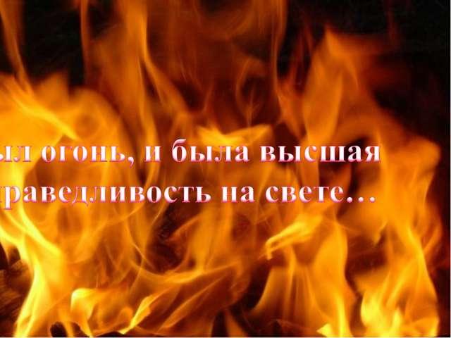 Был огонь, и была высшая справедливость….