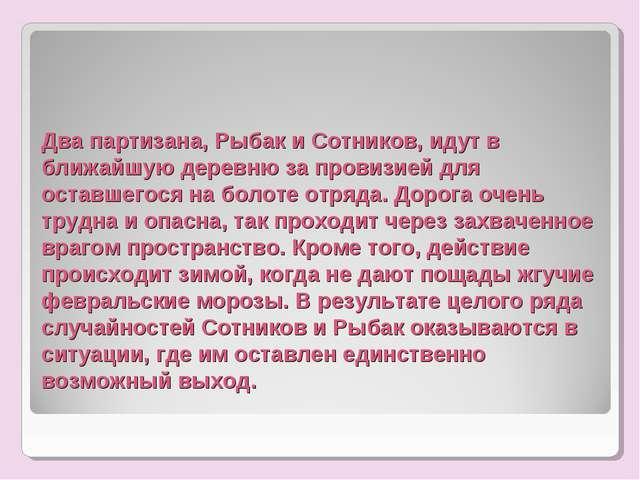 Два партизана, Рыбак и Сотников, идут в ближайшую деревню за провизией для ос...
