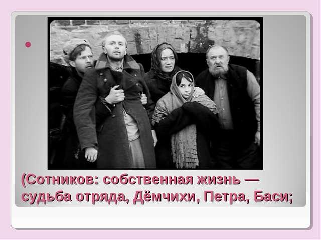 (Сотников: собственная жизнь — судьба отряда, Дёмчихи, Петра, Баси;