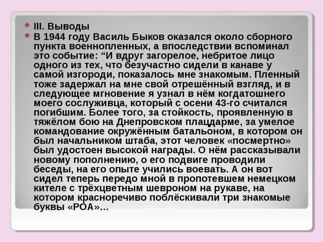 III. Выводы В 1944 году Василь Быков оказался около сборного пункта военнопле...