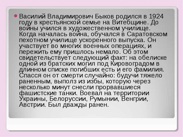 Василий Владимирович Быков родился в 1924 году в крестьянской семье на Витебщ...
