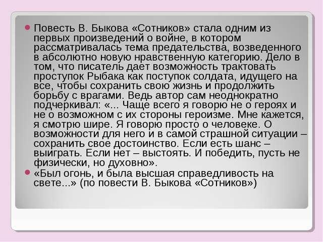 Повесть В. Быкова «Сотников» стала одним из первых произведений о войне, в ко...