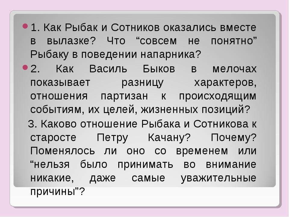 """1. Как Рыбак и Сотников оказались вместе в вылазке? Что """"совсем не понятно"""" Р..."""