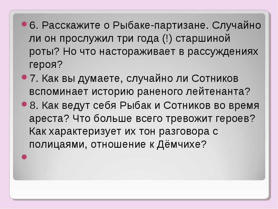 6. Расскажите о Рыбаке-партизане. Случайно ли он прослужил три года (!) старш...