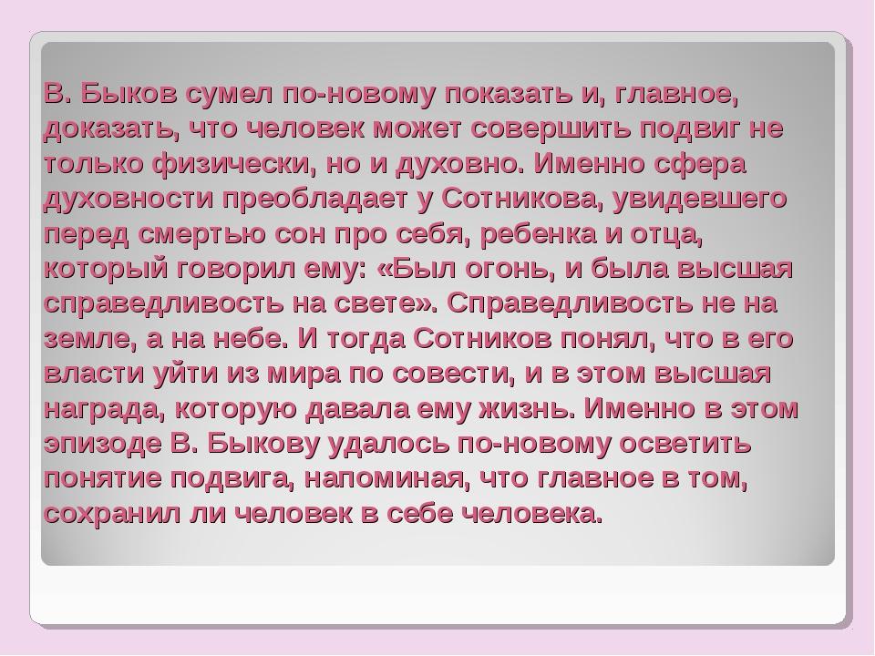 В. Быков сумел по-новому показать и, главное, доказать, что человек может сов...