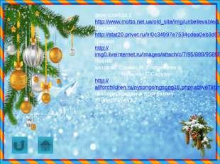 фон слайда 1 http://www.motto.net.ua/old_site/img/unbelievable/1215267393_416