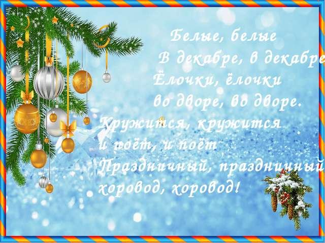 Белые, белые В декабре, в декабре, Ёлочки, ёлочки во дворе, во дворе. Кружит...