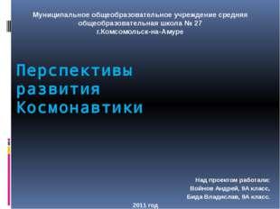 Перспективы развития Космонавтики Муниципальное общеобразовательное учреждени