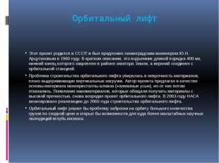 Орбитальный лифт Этот проект родился в СССР, и был предложен ленинградским ин