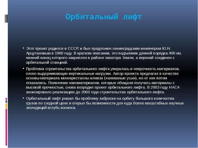 Орбитальный лифт Этот проект родился в СССР, и был предложен ленинградским ин...