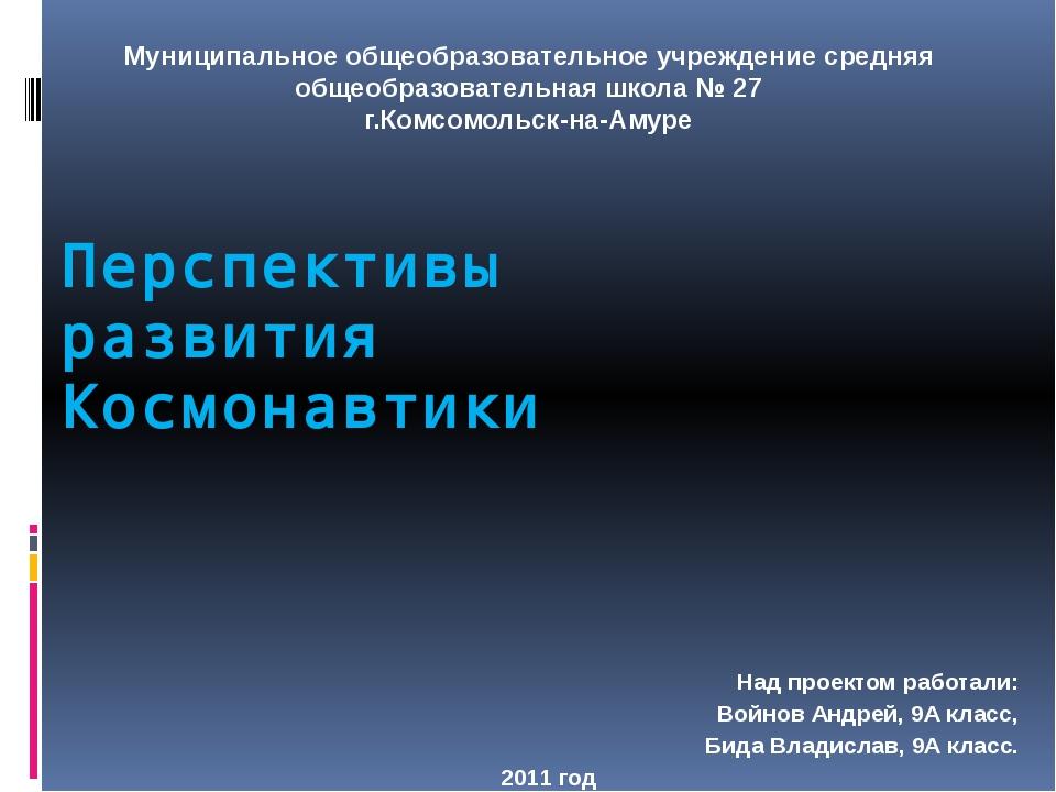 Перспективы развития Космонавтики Муниципальное общеобразовательное учреждени...