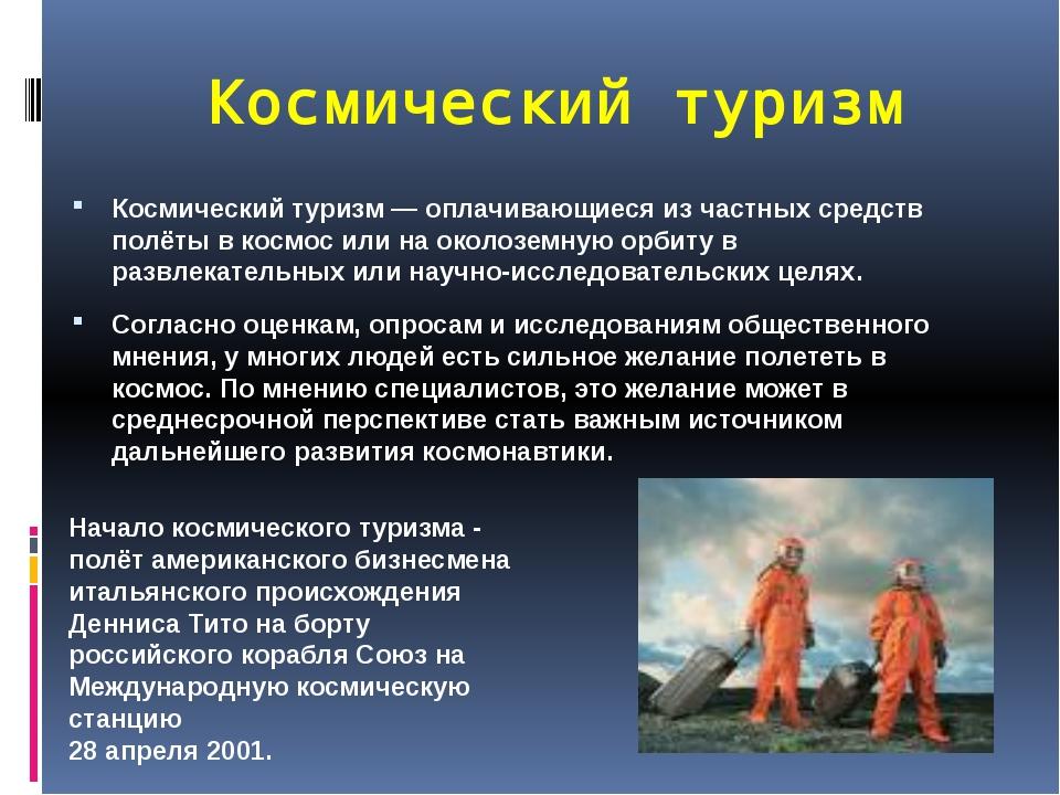 Космический туризм Космический туризм — оплачивающиеся из частных средств пол...