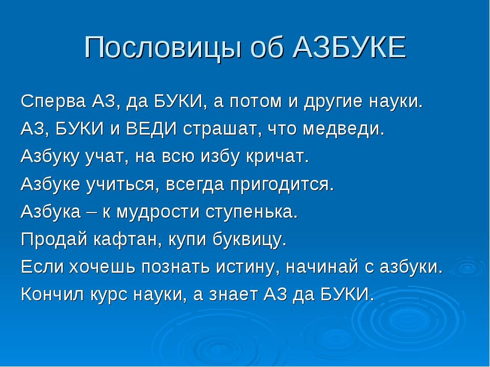 Пословицы к славянского алфавита