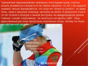 Трехкратная паралимпийская чемпионка Анна Бурмистрова спортом начала занимат