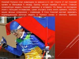 Николай Полухин стал инвалидом по зрению в 11 лет. Спустя 17 лет Николай при