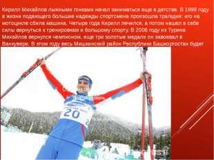Кирилл Михайлов лыжными гонками начал заниматься еще в детстве. В 1999 году