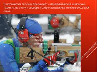 Биатлонистка Татьяна Ильюшенко – паралимпийская чемпионка, также на ее счету