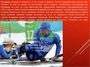 Владимир Киселев в возрасте 12 лет попал в аварию. После операции врач сказа