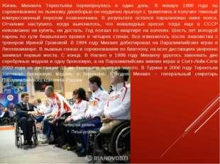 Жизнь Михаила Терентьева перевернулась в один день. В январе 1986 года на со