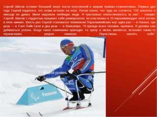 Сергей Шилов оставил большой спорт после полученной в аварии травмы позвоночн