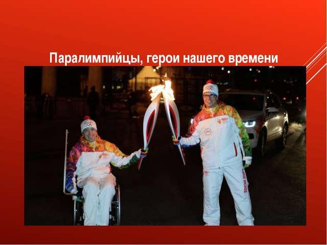 Паралимпийцы, герои нашего времени