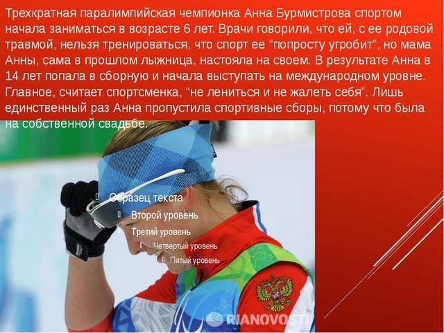 Трехкратная паралимпийская чемпионка Анна Бурмистрова спортом начала занимат...