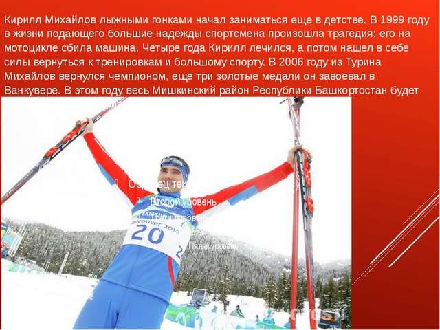 Кирилл Михайлов лыжными гонками начал заниматься еще в детстве. В 1999 году...