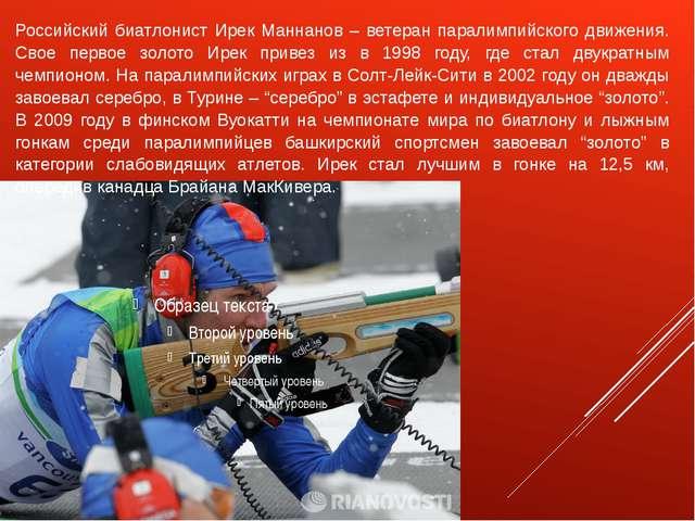 Российский биатлонист Ирек Маннанов – ветеран паралимпийского движения. Свое...