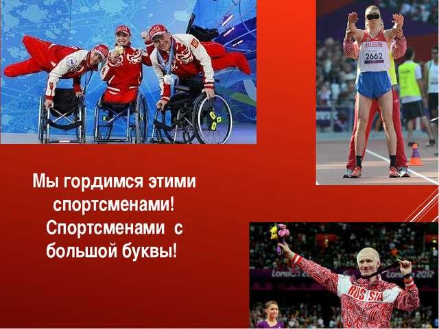 Мы гордимся этими спортсменами! Спортсменами с большой буквы!