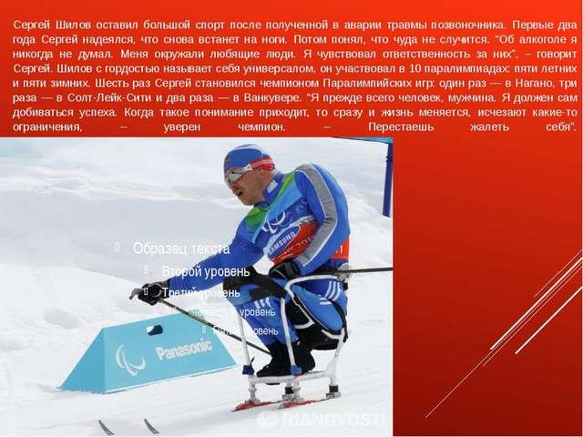 Сергей Шилов оставил большой спорт после полученной в аварии травмы позвоночн...