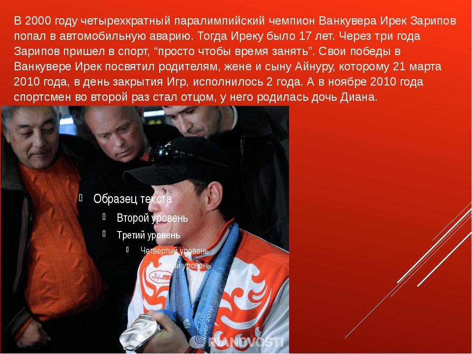 В 2000 году четырехкратный паралимпийский чемпион Ванкувера Ирек Зарипов поп...