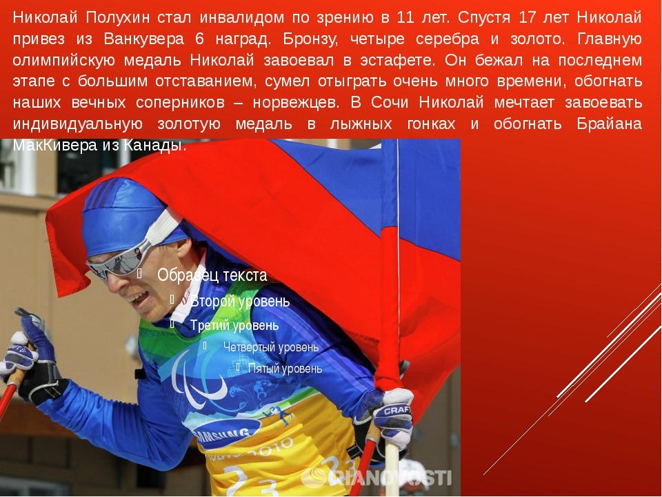 Николай Полухин стал инвалидом по зрению в 11 лет. Спустя 17 лет Николай при...