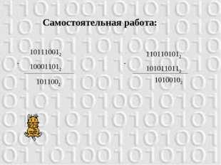 Самостоятельная работа: 1011002 10100102