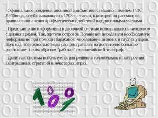 Официальное рождение двоичной арифметики связанно с именем Г.Ф. Лейбница, оп
